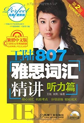 王陆807雅思词汇精讲:听力篇.pdf