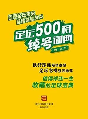 足坛500将绰号词典.pdf