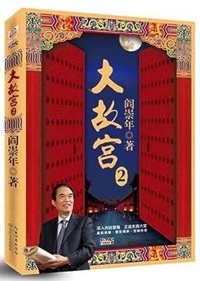 大故宫2》+DVD光盘1张).pdf