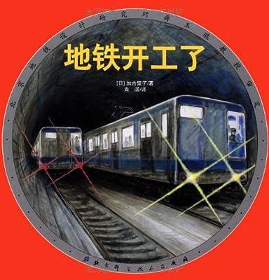地铁开工了•日本精选科学绘本系列.pdf