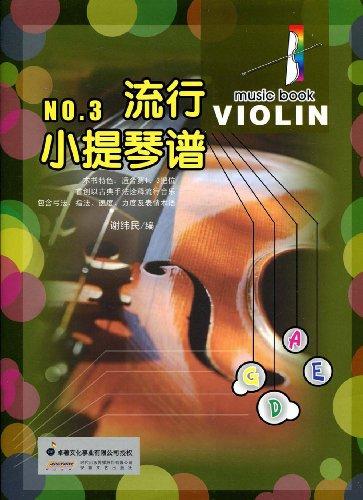 流行小提琴谱NO.3 附盘