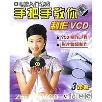 电脑入门速成:手把手教你制作VCD