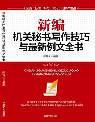新编机关秘书写作技巧与最新例文全书.pdf