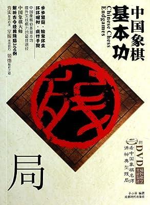 中国象棋基本功.pdf