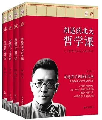 胡适的北大哲学课.pdf
