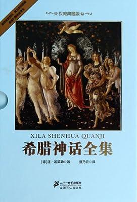 希腊神话全集.pdf