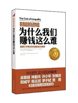 财富的逻辑,为什么我们赚钱这么难:富豪们不想让你知道的经济规律.pdf