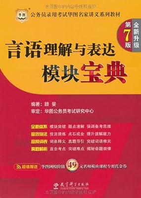 华图版公务员录用考试华图名家讲义系列教材:言语理解与表达模块宝典.pdf