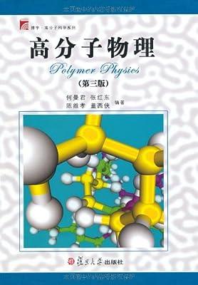 高分子物理.pdf