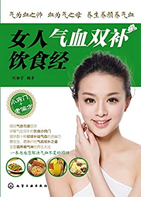 女人气血双补饮食经.pdf