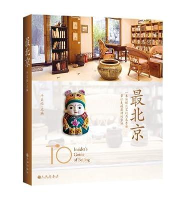 最北京.pdf