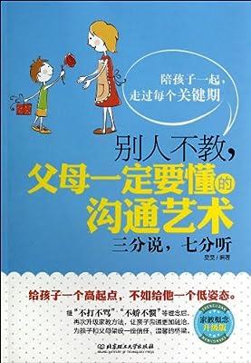 别人不教父母一定要懂的沟通艺术.pdf