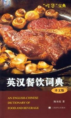 英汉餐饮词典.pdf