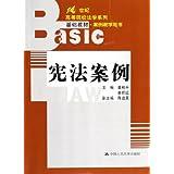 宪法案例(21世纪高等院校法学系列基础教材案例教学用书)