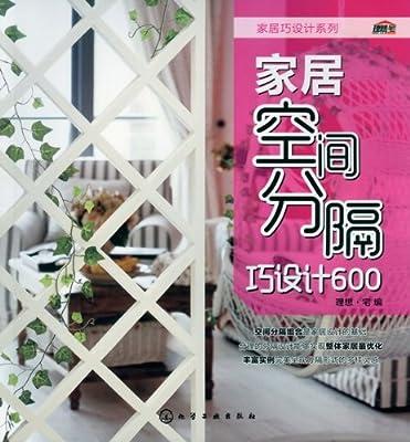 家居空间分隔巧设计600.pdf