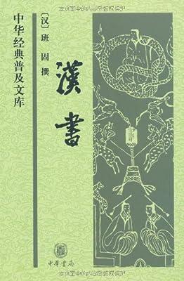 汉书.pdf