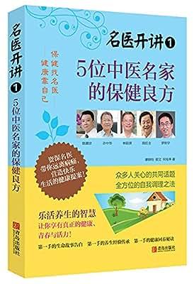 名医开讲1:5位中医名家的保健良方.pdf