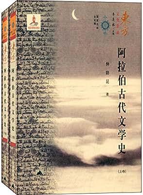 东方文化集成丛书:阿拉伯古代文学史.pdf