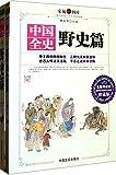 中国全史:野史篇(套装上下册)(无障碍阅读珍藏版)-图片