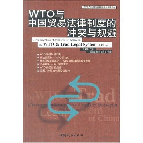 wto与中国贸易法律制度的冲突与规避/wto与中国法律的冲突与规避丛书