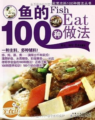 鱼的100种做法.pdf