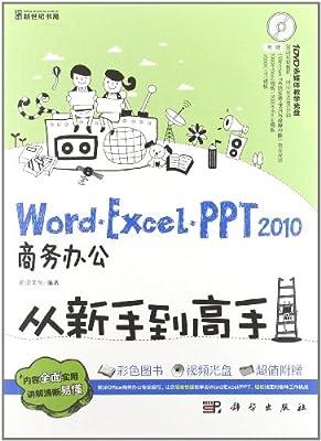 Word/Excel/PPT 2010商务办公从新手到高手.pdf