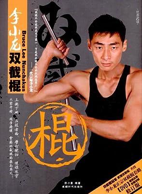 李小龙双截棍.pdf