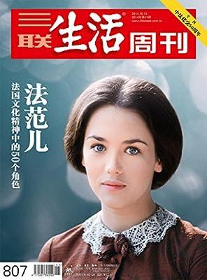 三联生活周刊·法范儿.pdf