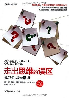 走出思维的误区:批判性思维指南.pdf