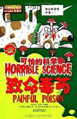可怕的科学•经典科学系列:致命毒药.pdf