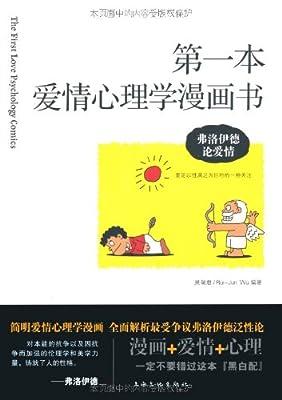 第一本爱情心理学漫画书:弗洛伊德论爱情.pdf