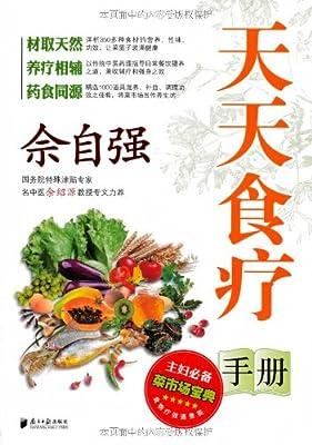 佘自强天天食疗手册.pdf
