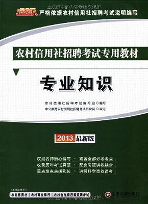 金融人•农村信用社招聘考试专用教材:专业知识.pdf