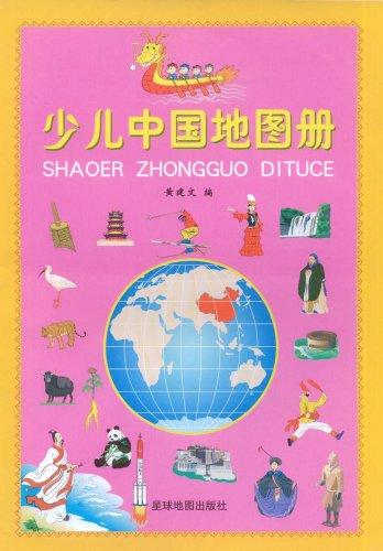 少儿中国地图册图片