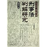 刑事法判解研究(2005年第1辑总第10辑)