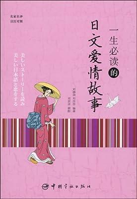 一生必读的日文爱情故事.pdf