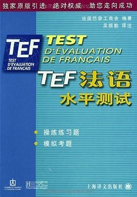 TEF法语水平测试.pdf