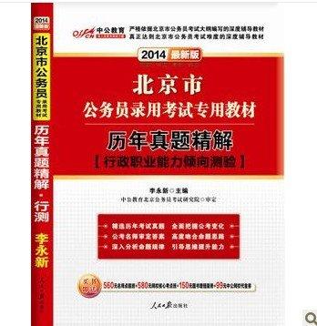 2014年北京市公务员考试用书 历年真题精解 行测 中公李永新版.pdf