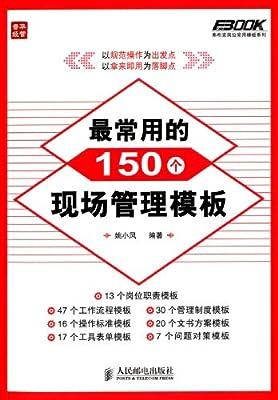 最常用的150个现场管理模板.pdf