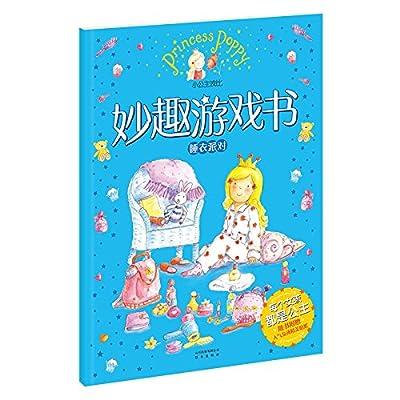 小公主波比妙趣游戏书:睡衣派对.pdf