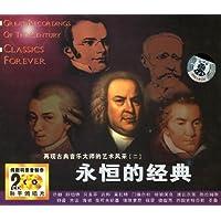 永恒的经典:再现古典音乐大师的艺术风采2