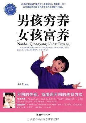 男孩穷养,女孩富养.pdf