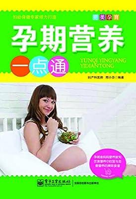 孕期营养一点通.pdf