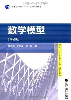 数学模型.pdf