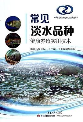 常见淡水品种健康养殖技术.pdf