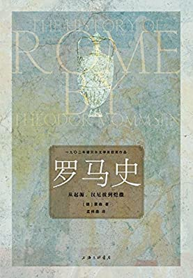 罗马史:从起源、汉尼拔到恺撒.pdf