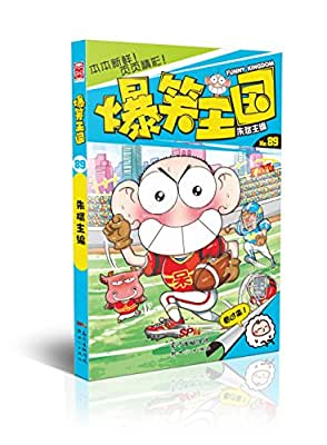 爆笑王国89.pdf