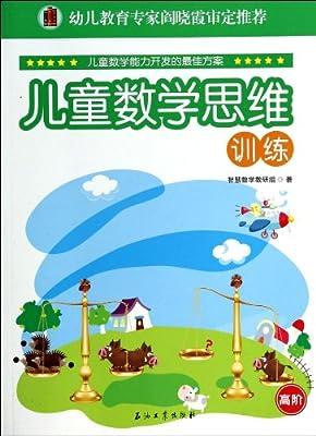 儿童数学思维训练:高阶.pdf