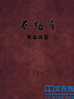 西路军·天山风云.pdf