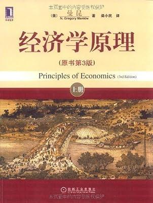 经济学原理.pdf